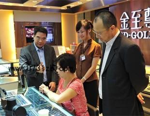 金至尊珠宝高层与广州消费者零距离接触