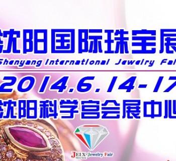 2014第10届沈阳国际珠宝展——沈阳夏季国际珠宝展
