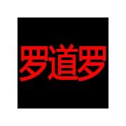 北京罗道罗环保科技有限公司