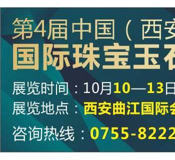 第4届中国(西安)国际珠宝玉石首饰博览会