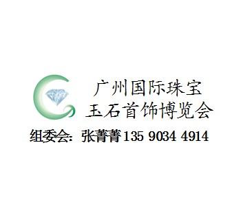 2015第七届中国广州国际珠宝玉石首饰博览会