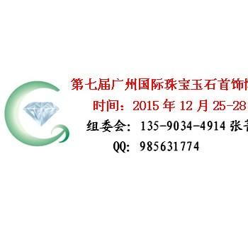 2015广州玉石展12月