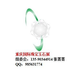 2015重庆珠宝展(10月)限时优惠