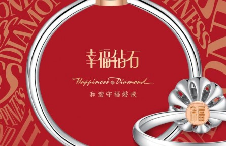"""国际幸福日代表""""幸福""""的钻石诞生了!"""